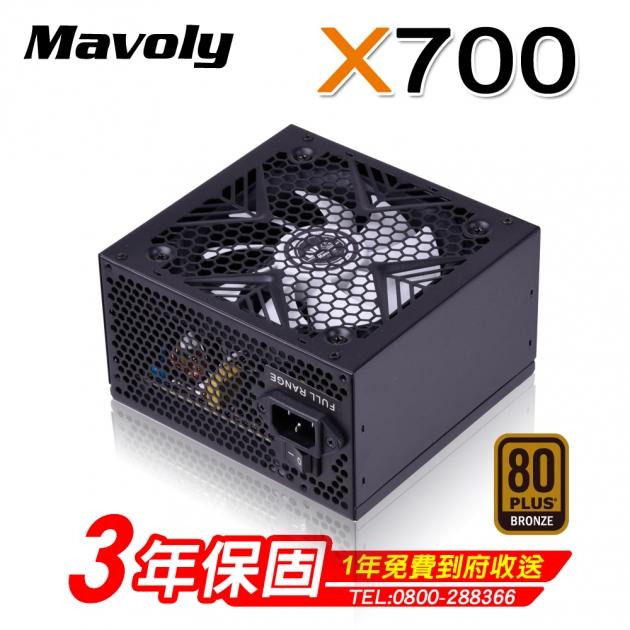 Mavoly X 700 (80Plus銅牌) 2