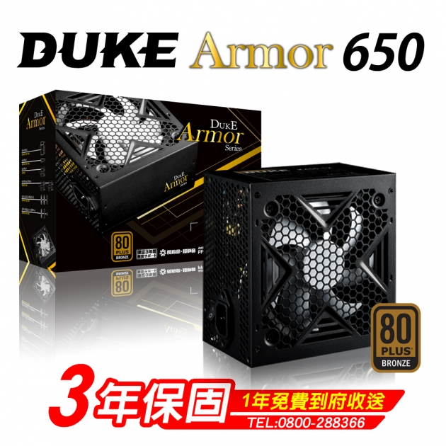 DUKE ARMOR 650 (80Plus銅牌) 1