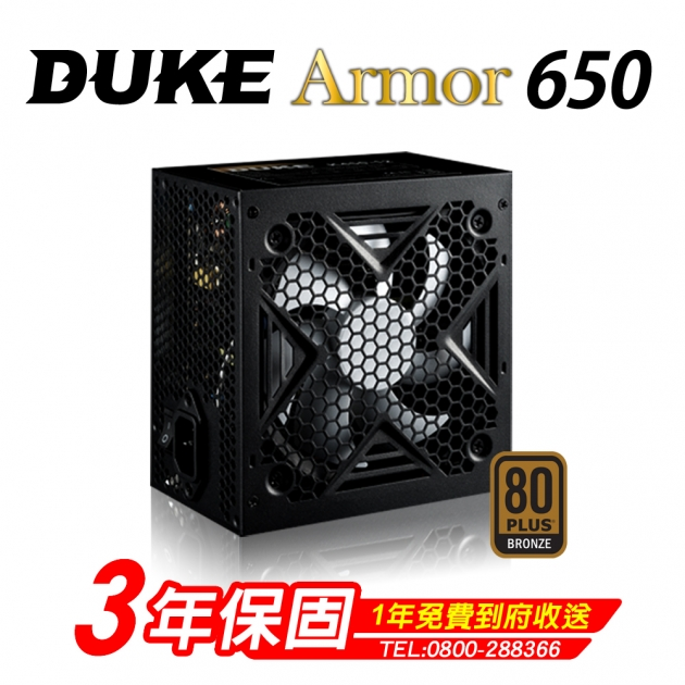 DUKE ARMOR 650 (80Plus銅牌) 2