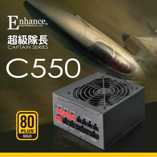 Enhance C 550 (80Plus金牌) 2