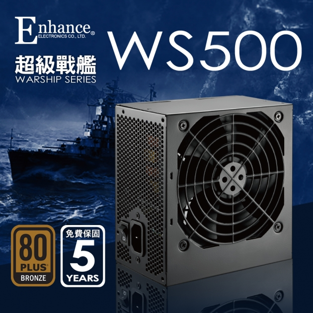 Enhance WS 500 (80Plus銅牌) 2