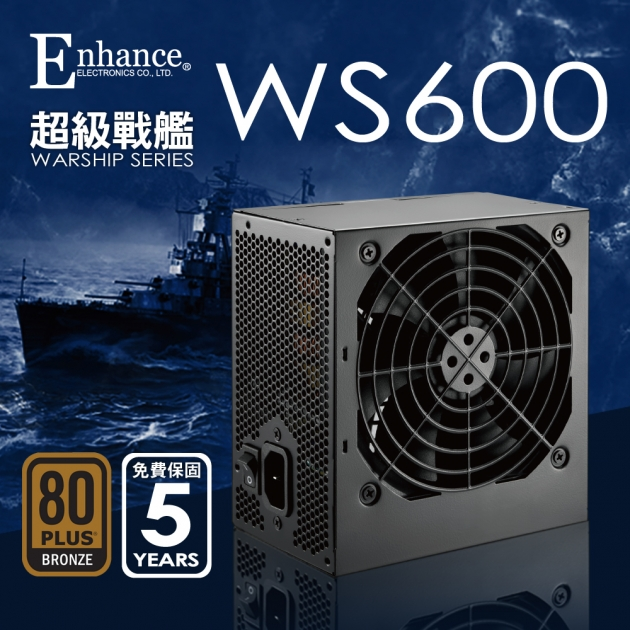 Enhance WS 600 (80Plus銅牌) 2